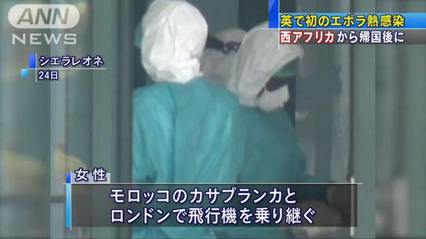00485_Ebola_England_kansen_hatsu_kakunin_201412_03.jpg