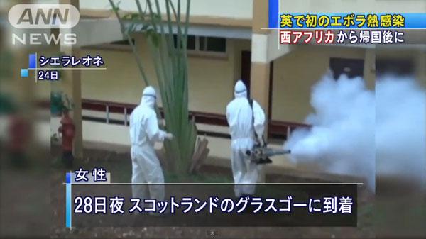 00485_Ebola_England_kansen_hatsu_kakunin_201412_04.jpg