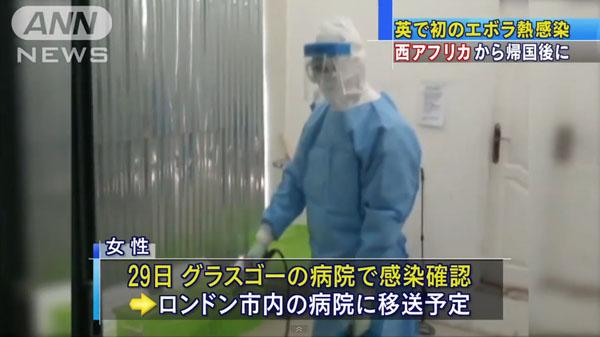 00485_Ebola_England_kansen_hatsu_kakunin_201412_05.jpg