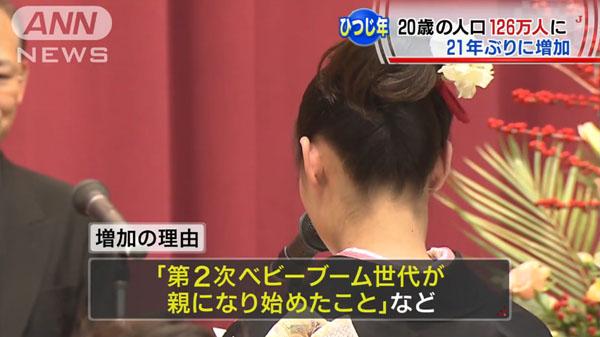 00491_shin_seijin_zouka_2015_201412_04.jpg
