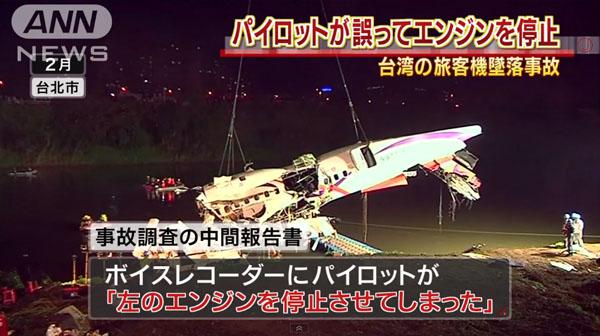 0084_Taiwan_TransAsia_Airways_ATR-72_tsuiraku_201502_c_03.jpg