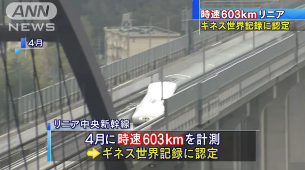 0208_SCMAGLEV_linear_motor_car_sekai_saisoku_603kmh_201504_b_01.jpg