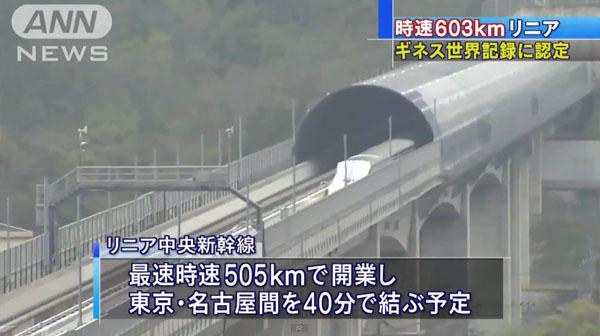 0208_SCMAGLEV_linear_motor_car_sekai_saisoku_603kmh_201504_b_03.jpg