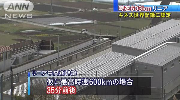 0208_SCMAGLEV_linear_motor_car_sekai_saisoku_603kmh_201504_b_04.jpg