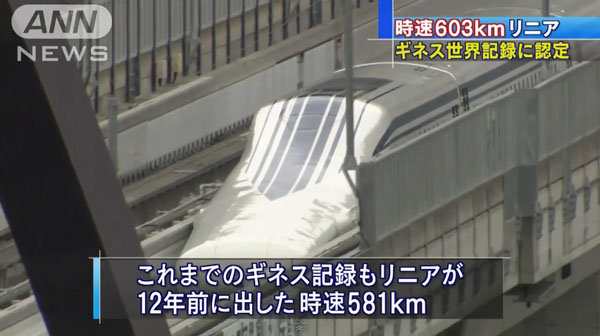 0208_SCMAGLEV_linear_motor_car_sekai_saisoku_603kmh_201504_b_05.jpg
