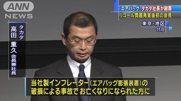 0231_Takata_airbag_recall_Toyota_Nissan_201505_b_01.jpg