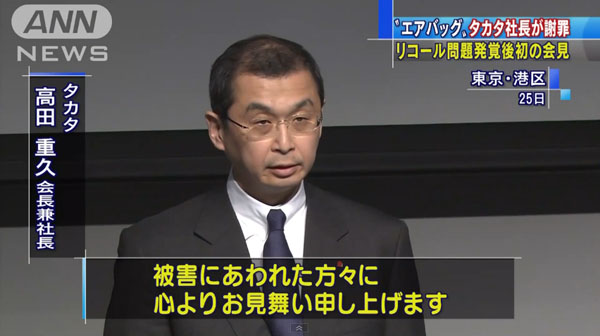 0231_Takata_airbag_recall_Toyota_Nissan_201505_b_03.jpg