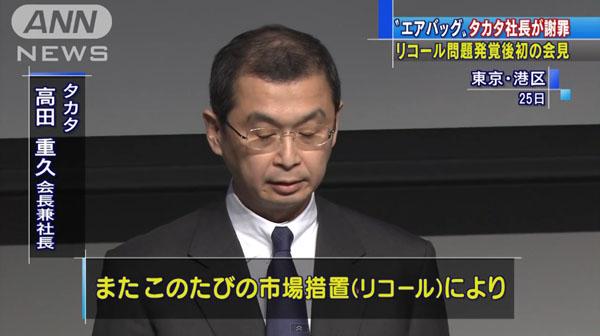 0231_Takata_airbag_recall_Toyota_Nissan_201505_b_04.jpg