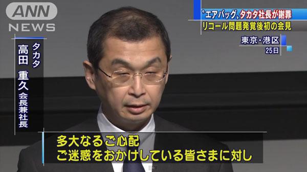0231_Takata_airbag_recall_Toyota_Nissan_201505_b_05.jpg