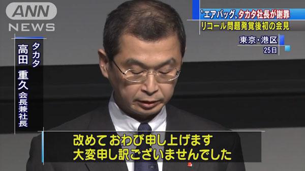 0231_Takata_airbag_recall_Toyota_Nissan_201505_b_06.jpg
