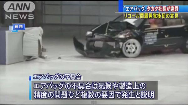0231_Takata_airbag_recall_Toyota_Nissan_201505_b_07.jpg