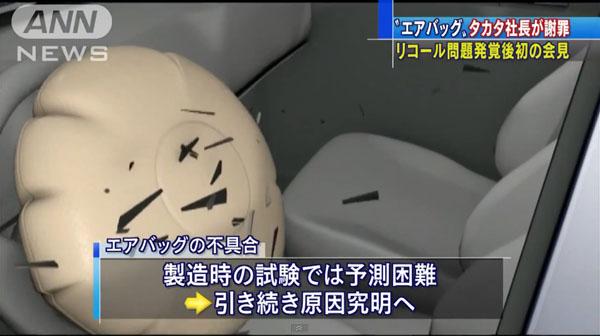 0231_Takata_airbag_recall_Toyota_Nissan_201505_b_08.jpg