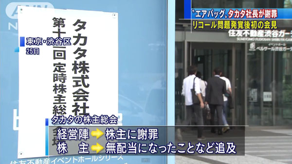 0231_Takata_airbag_recall_Toyota_Nissan_201505_b_09.jpg