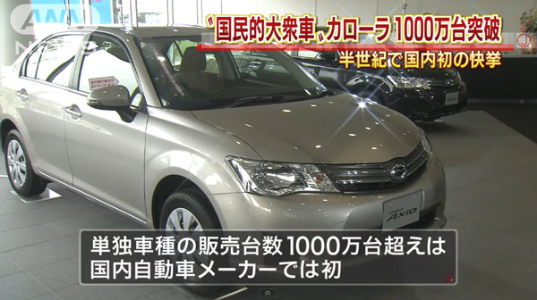 0270_Toyota_Corolla_10million_201506_03.jpg