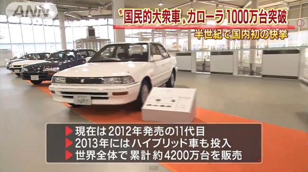 0270_Toyota_Corolla_10million_201506_05.jpg