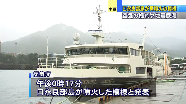 0284_Kagoshima_kuchinoerabujima_saifunka_201506_02.jpg