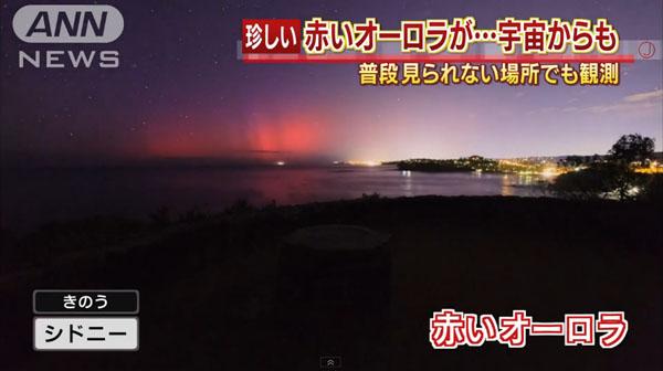 太陽の磁気嵐の影響で、赤色が特...