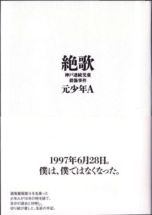 0295_Kobe_renzoku_jidou_sassyou_jiken_sakakibaraseito_zekka_201506_01.jpg