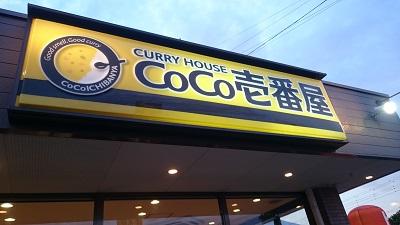 coco壱(1)