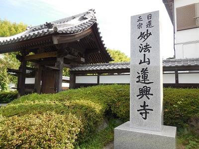 蓮興寺(1)