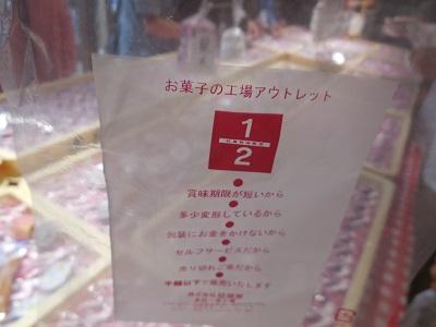 桔梗屋アウトレット(6)