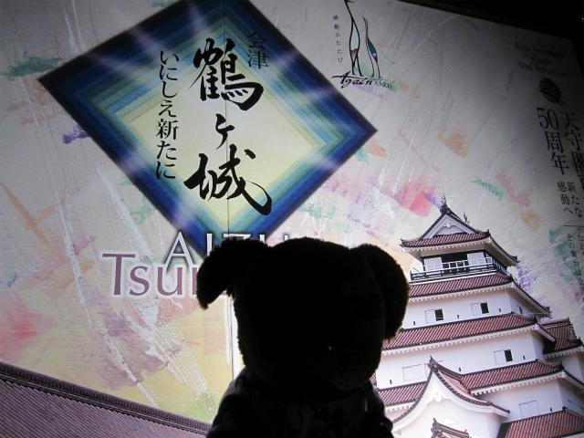 鶴ヶ城に来たよ