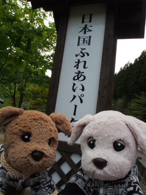 日本国ふれあいパーク