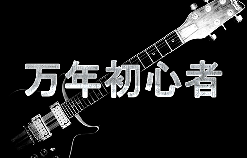 ギター02