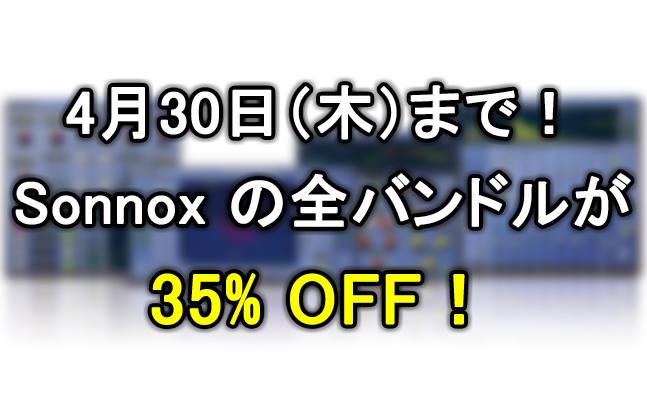 Sonnox 02