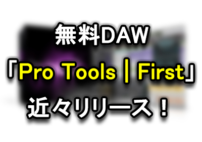pro tools daw 02