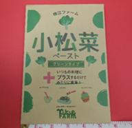 小松菜グリーン
