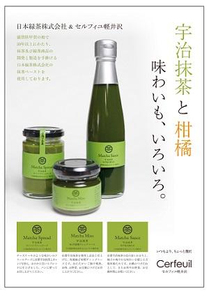 日本緑茶(株)×セルフィユ商品