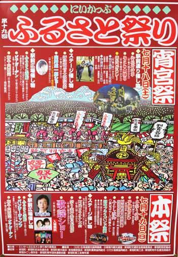 20150623_ふるさと祭