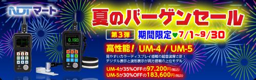 blog_Sale-UM-20150701.png