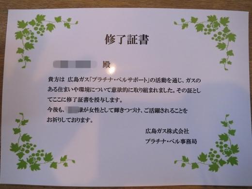 2015.03.19 アグリ 006