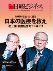 日野原・稲盛 魂の提言<br />日本の医療を救え