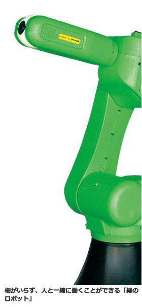 柵がいらず、人と一緒に働くことが<br />できる「緑のロボット」