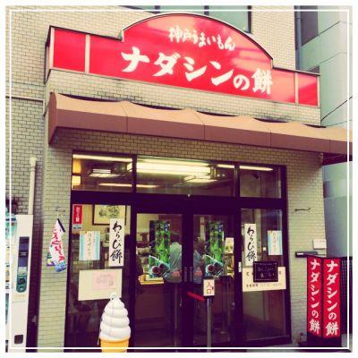 mochi4.jpg