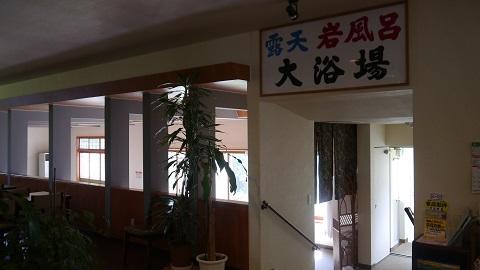 湯元 竹山高原温泉