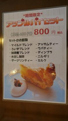ろいず珈琲館 旧小熊邸 2014.12.31(水)
