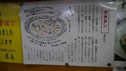 芦別市 宝来軒【今月のメガ盛り丼】