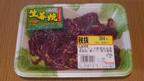 産直生鮮市場 「エゾシカ肉」