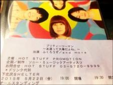 チケット5_22_2015