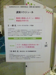 髙瀬物産北海道3
