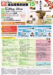 食品産業創造展2015 詳細(表