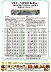 2015年ラマダーン時間表