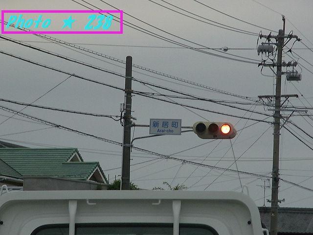 半田市新居町の信号