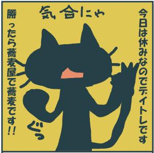 デイトレ1/21壱