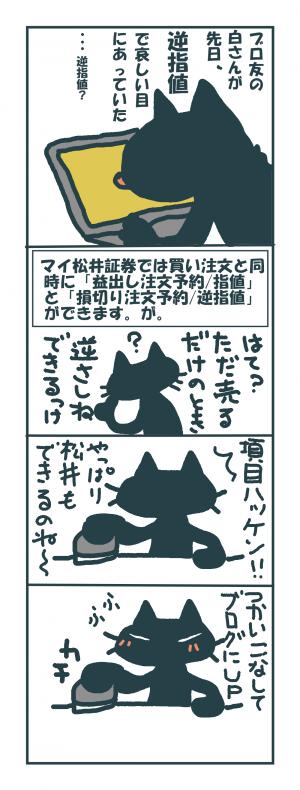 デイトレ1/21弐
