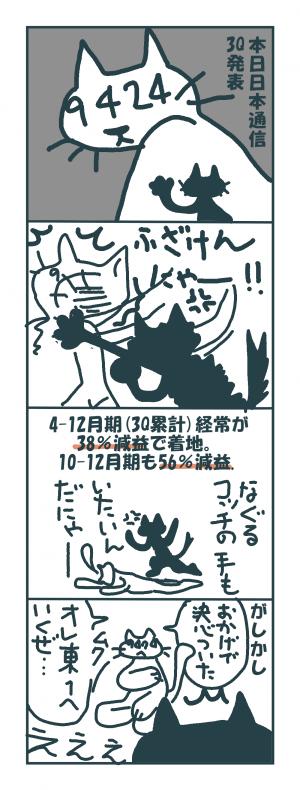 日本通信3Q